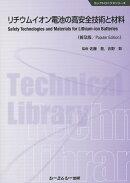リチウムイオン電池の高安全技術と材料普及版