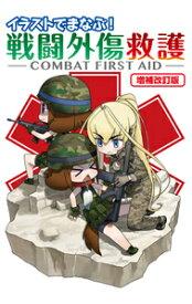 イラストでまなぶ! 戦闘外傷救護 -COMBAT FIRST AID-増補改訂版 [ 照井 資規 ]