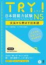 TRY!日本語能力試験N5改訂版 文法から伸ばす日本語 [ アジア学生文化協会 ]