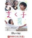 【先着特典】まく子 Blu-ray豪華版(西加奈子の手描きイラスト入り「まく子」A4クリアファイル付き)【Blu-ray】 [ 山崎…