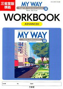MY WAY English Communication 3 WORKBOOKNew Edit