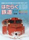 はたらく鉄道(全3巻セット) 鉄道のさまざまな働きを大きな写真で紹介します! [ 鉄太郎 ]