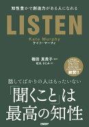 LISTEN--知性豊かで創造力がある人になれる