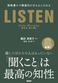 LISTEN--知性豊かで創造力がある人になれる [ ケイト・マーフィ ]