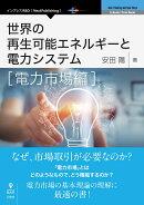 【POD】世界の再生可能エネルギーと電力システム 電力市場編