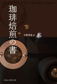 珈琲焙煎の書 [ 小野 善造 ]