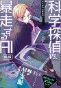 科学探偵VS.暴走するAI(前編) (科学探偵 謎野真実シリーズ) [ 佐東みどり、木滝りま、田中智章、 ]