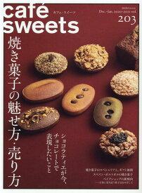 cafe-sweets (カフェースイーツ) vol.203 (柴田書店MOOK) [ 柴田書店 ]