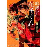 地縛少年花子くん(9) (Gファンタジーコミックス)