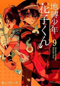 地縛少年花子くん(9) (Gファンタジーコミックス) [ あいだいろ ]