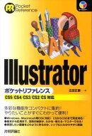 Illustratorポケットリファレンス