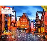 世界でいちばん美しい街、愛らしい村カレンダー(2020) ([カレンダー])
