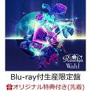 【楽天ブックス限定先着特典】Wahl【Blu-ray付生産限定盤】 (クリアポーチ)