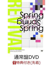 """【先着特典】UNISON SQUARE GARDEN Revival Tour """"Spring Spring Spring"""" at TOKYO GARDEN THEATER 2021.05.20(通常盤DVD)(シリアル番号付きポストカード) [ UNISON SQUARE GARDEN ]"""