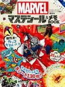 マーベル マステシール&メモBOOK(ディズニーブックス)