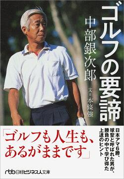 中部銀次郎 ゴルフの要諦