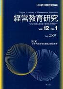 経営教育研究(vol.12 no.1)