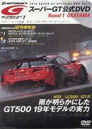 DVD>スーパーGT公式DVD(1)