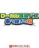 【先着特典】ローカル路線バス乗り継ぎの旅 山口〜室戸岬編(蛭子能収描きおろしポストカード付き)