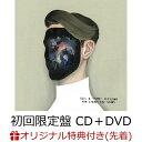 """【楽天ブックス限定先着特典】MAN STEALS THE STARS (初回限定盤 CD+DVD) (アクリルキーホルダー付き) [ SOIL&""""PIMP…"""