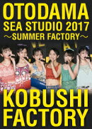 OTODAMA SEA STUDIO 2017 〜SUMMER FACTORY〜