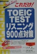 CD付これだけ!TOEICTEST リスニング900点対策