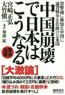 中国崩壊で日本はこうなる