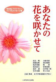 あなたの花を咲かせて 「世の光」「ライフ・ライン」バイブルメッセージ集 [ 太平洋放送協会 ]