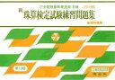 新珠算検定試験練習問題集(第10級) 全国珠算教育連盟主催 改定新規則準拠