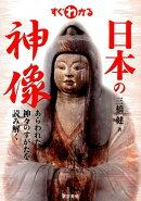 すぐわかる日本の神像