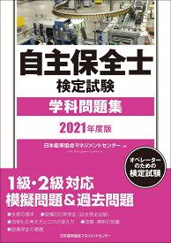 2021年度版 自主保全士検定試験学科問題集 [ 日本能率協会マネジメントセンター ]