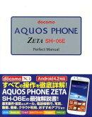 docomo AQUOS PHONE ZETA SH-06E Perfect M