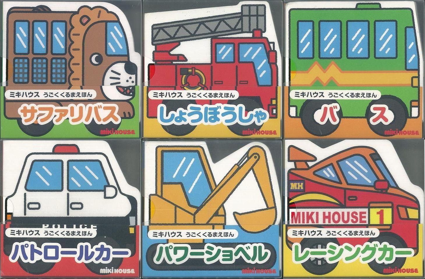 【バーゲン本】ミキハウス!うごくくるまえほん6冊セット (うごくくるまえほん) [ うごくくるまえほん ]