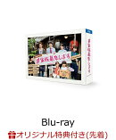 【楽天ブックス限定先着特典】#家族募集します Blu-ray BOX【Blu-ray】(キービジュアルB6 クリアファイル(赤))