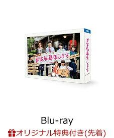 【楽天ブックス限定先着特典】#家族募集します Blu-ray BOX【Blu-ray】(キービジュアルB6 クリアファイル(赤)) [ 重岡大毅 ]