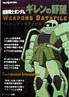 機動戦士ガンダムギレンの野望ウェポンデータファイル