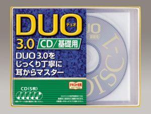 DUO 3.0/CD基礎用 (CDブック)