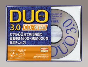 DUO 3.0 CD復習用