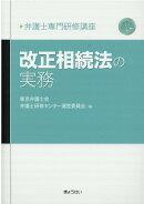 【謝恩価格本】弁護士専門研修講座 改正相続法の実務