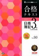 合格テキスト 日商簿記3級Ver.9.0