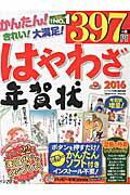 はやわざ年賀状(2016)
