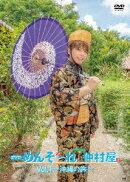 めんそ〜れ!仲村屋 Vol.1 〜沖縄の旅〜