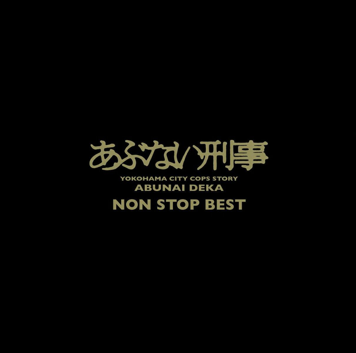 「あぶない刑事」 NON STOP BEST [ (V.A.) ]