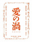 愛の渦 特別限界版【Blu-ray】