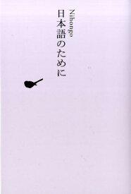 日本語のために (池澤夏樹=個人編集 日本文学全集 全30巻) [ 池澤 夏樹 ]