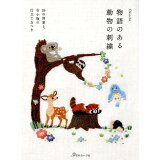 物語のある動物の刺繍