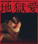 地獄愛【Blu-ray】