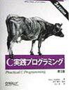 C実践プログラミング(第3版) [ スティーヴ・オーライン ]
