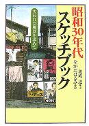 昭和30年代スケッチブック