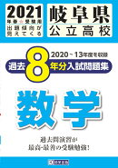岐阜県公立高校過去8年分入試問題集数学(2021年春受験用)
